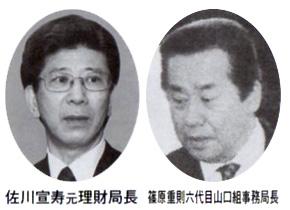 佐川宣寿元理財局長 篠原重則六代目山口組事務局長