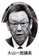 大山一郎議長