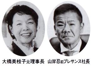 大橋美枝子元理事長 山岸忍前プレサンス社長