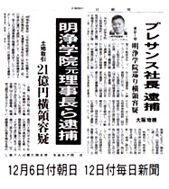 12月6日付朝日、12日付毎日新聞