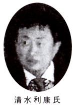 清水利康氏