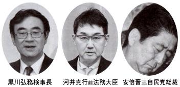 黒川弘務検事長 河井克行前法務大臣 安倍晋三自民党総裁