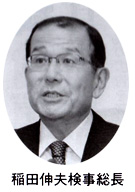 稲田信夫検事総長