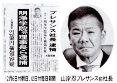 12月6日付朝日、12日付毎日新聞 山岸忍プレサンス前社長