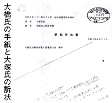 大橋氏の手紙と大塚氏の訴状