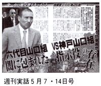 週刊実話5月7・14日号