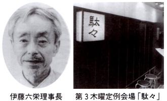 伊藤六栄理事長 第3木曜定例会場「駄々」