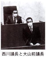 西川議長と大山前議長