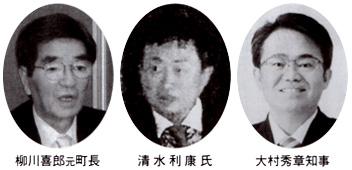 柳川喜朗元町長 清水利康氏 大村秀章知事