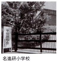 名進研学園