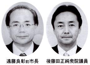 遠藤良彰前市長 後藤田正純衆院議員