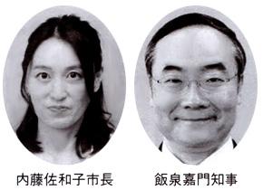内藤佐和子市長 飯泉嘉門知事