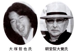 大塚哲也氏 朝堂院大覚氏