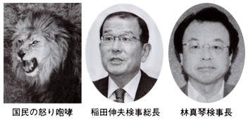 国民の怒り咆哮 稲田伸夫検事総長 林真琴検事長