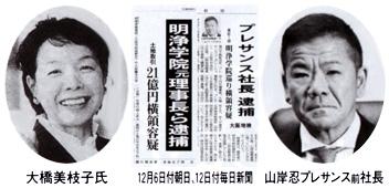 大橋美枝子氏 12月6日付朝日、12日付毎日新聞 山岸忍プレサンス前社長