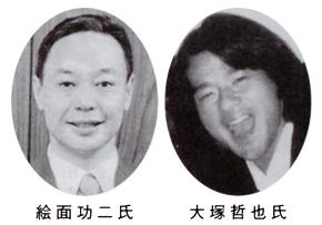 江面功二氏 大塚哲也氏