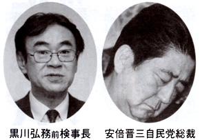 黒川弘務前検事長 安倍晋三自民党総裁