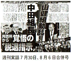 週刊実話7月30日、8月6日合併号