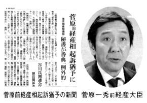 菅原前経産相起訴猶予の新聞 菅原一秀前経産大臣