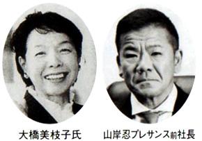 大橋美枝子氏 山岸忍プレサンス前社長