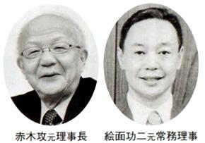 赤木功元理事長 江面功二元常務理事