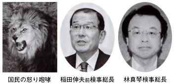 国民の怒り咆哮 稲田伸夫前検事総長 林真琴検事長