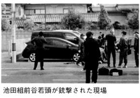 池田組前谷若頭が銃撃された現場