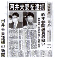 河井夫妻逮捕の新聞