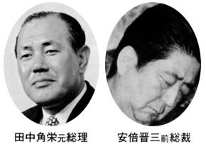 田中角栄元総理 安倍晋三前総裁