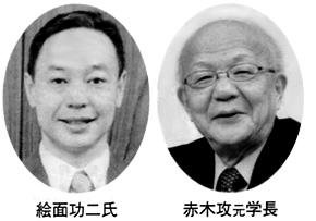 江面功二氏 赤木功元学長