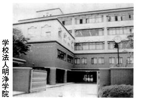 学校法人明浄学院