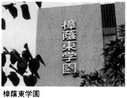 小山英夫氏と中井康之弁護士