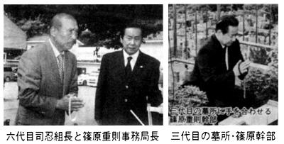 六代目司忍組長と篠原重則事務局長 三代目の墓所・篠原幹部