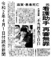 令和2年4月1日付読売新聞
