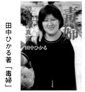 田中ひかる著「毒婦」