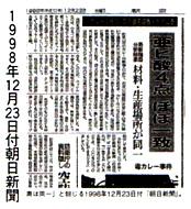 1998年12月23日付朝日新聞