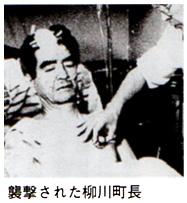 襲撃された柳川町長