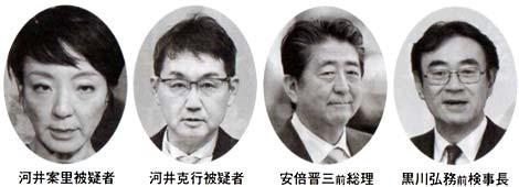 河井案里被疑者 河井克行被疑者 安倍晋三前総理 黒川弘務前検事長