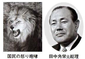 国民の怒り咆哮 田中角栄元総理