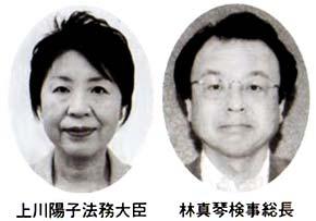 上川陽子法務大臣 林真琴検事総長