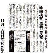 11月6日付産経新聞