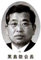 黒島敬会長