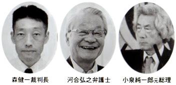 森健一裁判長 河合弘之弁護士 小泉純一郎元総理
