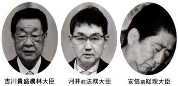 吉川貴盛農林大臣 河合前法務大臣 安倍前総理大臣