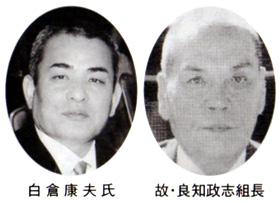 白倉康夫氏 故・良知政志組長