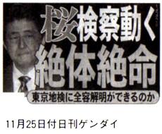 11月25日付日刊ゲンダイ