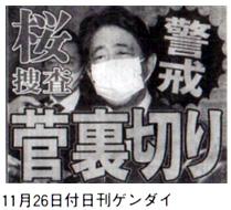 11月26日付日刊ゲンダイ