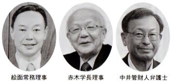江面常務理事 赤木学理事長 中井管財人弁護士