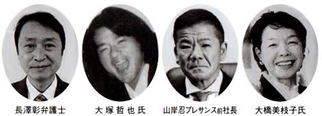 長澤彰弁護士 大塚哲也氏 山岸忍プレサンス前社長 大橋美枝子氏