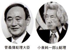 菅義偉総理大臣 小泉純一郎元総理